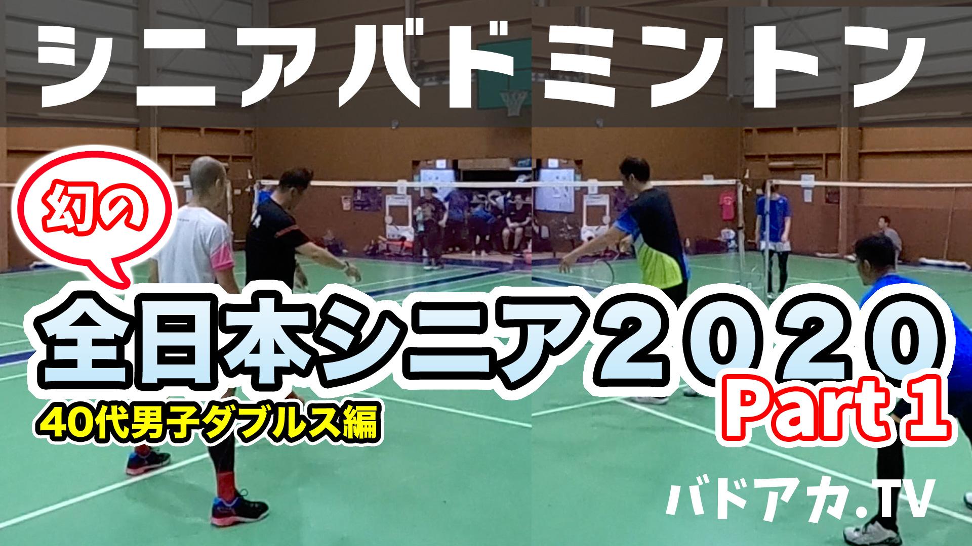 幻の全日本シニア2020