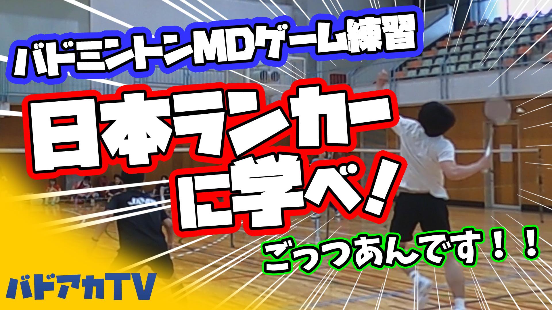 日本ランカーに学べ!