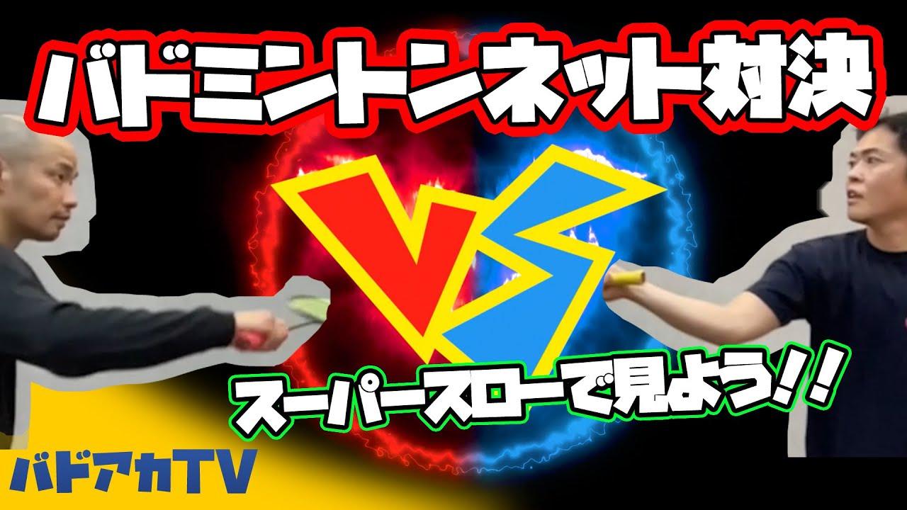 超スロー!ネット勝負!Vol.1