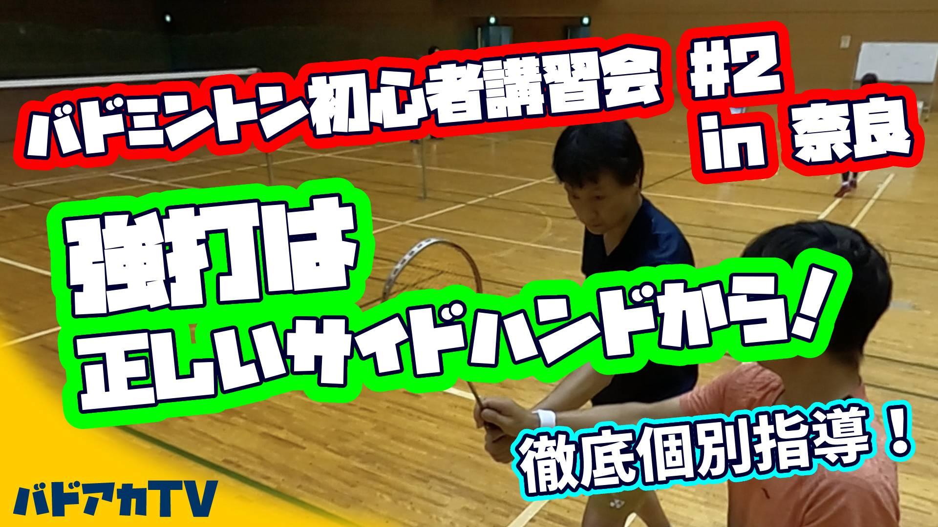 初心者講習会#2 強打の元!サイドハンドの取得!