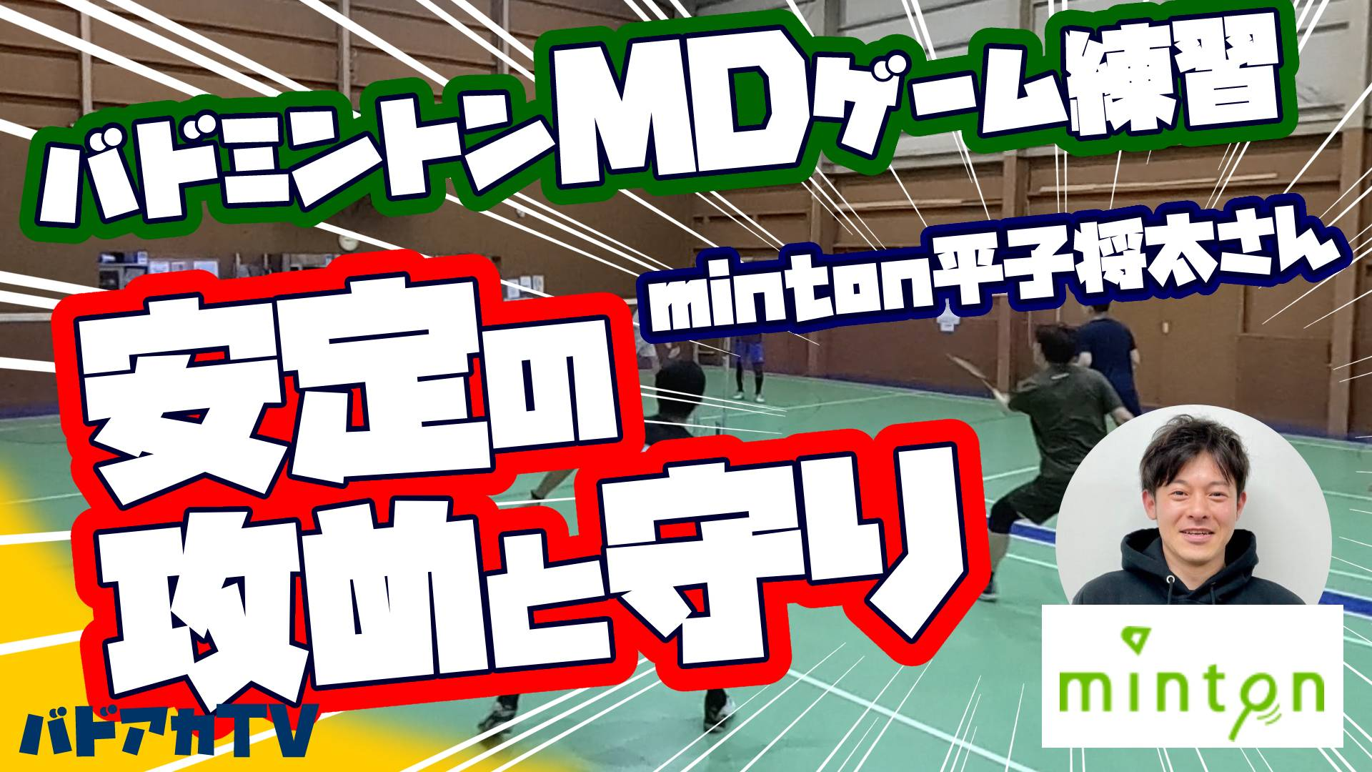 安定の攻めと守り!minton平子将太さん!