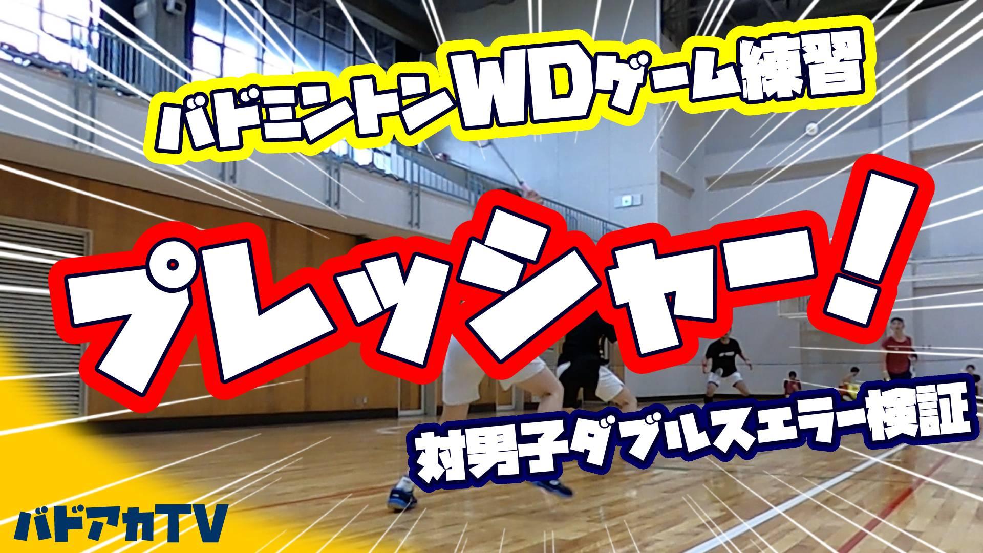 【女子ダブルス】プレッシャー!男子ダブルスと対戦!